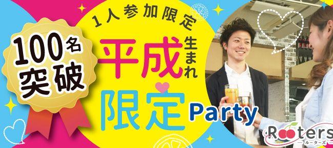 【表参道の恋活パーティー】Rooters主催 2016年7月17日