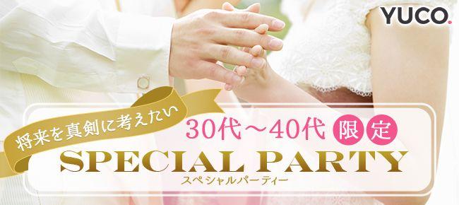 【新宿の婚活パーティー・お見合いパーティー】ユーコ主催 2016年7月1日