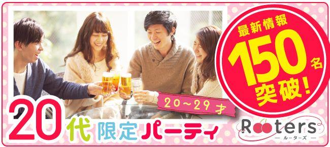 【表参道の恋活パーティー】株式会社Rooters主催 2016年7月18日