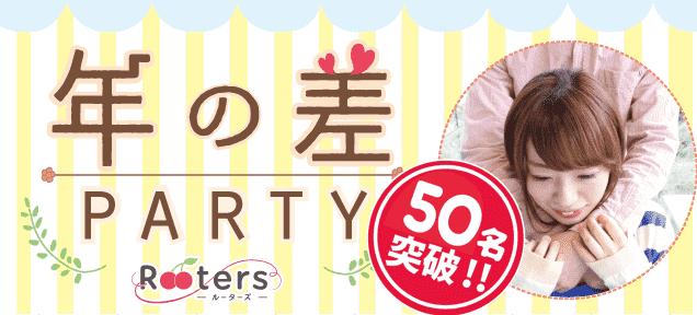 【表参道の恋活パーティー】Rooters主催 2016年7月18日
