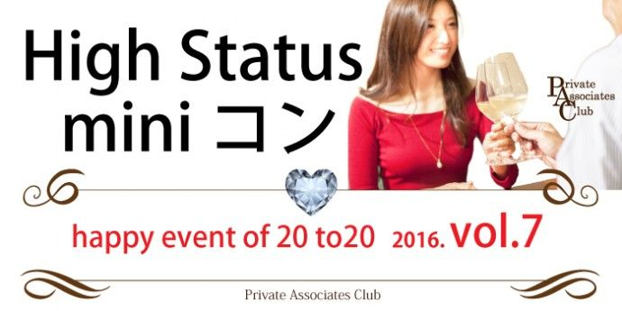 【札幌市内その他のプチ街コン】プライベートアソシエイツクラブ主催 2016年7月23日