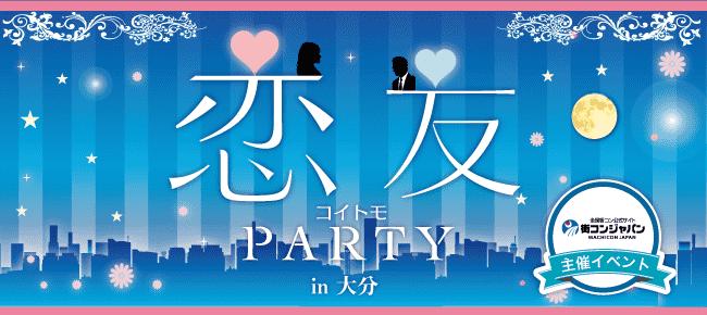 【大分の恋活パーティー】街コンジャパン主催 2016年7月8日
