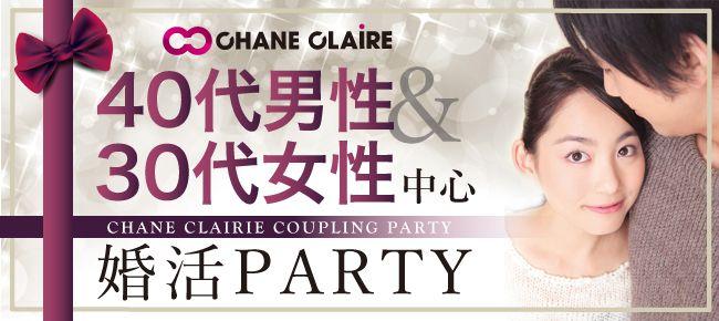 【仙台の婚活パーティー・お見合いパーティー】シャンクレール主催 2016年7月3日