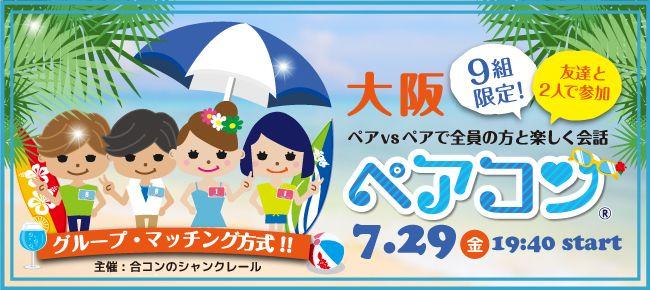 【梅田のプチ街コン】シャンクレール主催 2016年7月29日