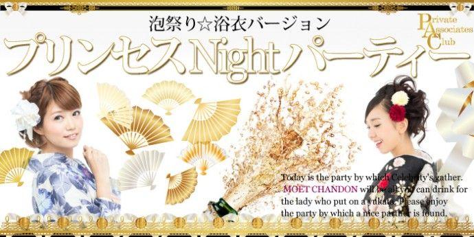 【札幌市内その他の恋活パーティー】プライベートアソシエイツクラブ主催 2016年7月30日
