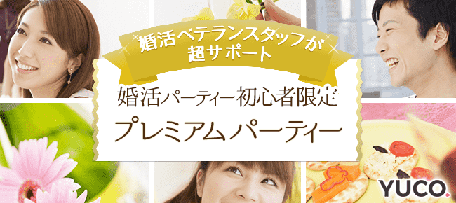 【恵比寿の婚活パーティー・お見合いパーティー】ユーコ主催 2016年7月9日