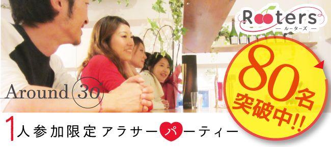 【赤坂の恋活パーティー】Rooters主催 2016年7月17日