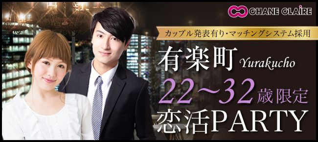 【有楽町の恋活パーティー】シャンクレール主催 2016年7月25日