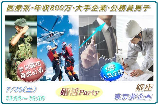【銀座の婚活パーティー・お見合いパーティー】東京夢企画主催 2016年7月30日