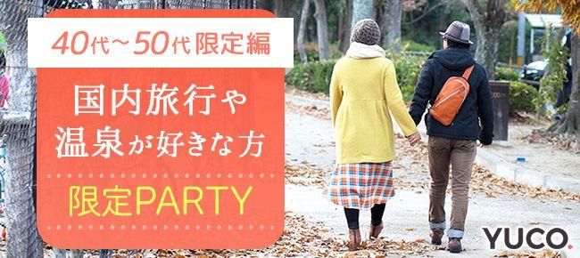 【東京都その他の婚活パーティー・お見合いパーティー】ユーコ主催 2016年7月16日