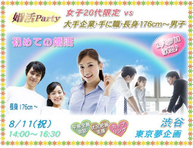 【渋谷の婚活パーティー・お見合いパーティー】東京夢企画主催 2016年8月11日