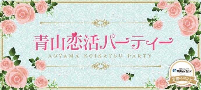 【青山の恋活パーティー】街コンジャパン主催 2016年7月2日
