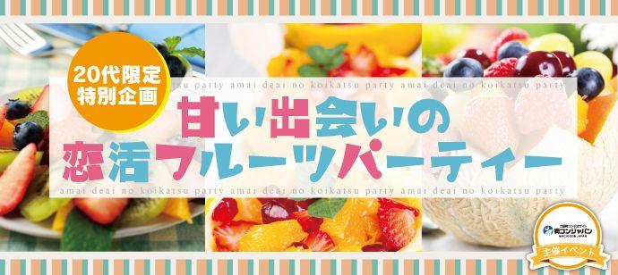 【札幌市内その他の恋活パーティー】街コンジャパン主催 2016年8月7日