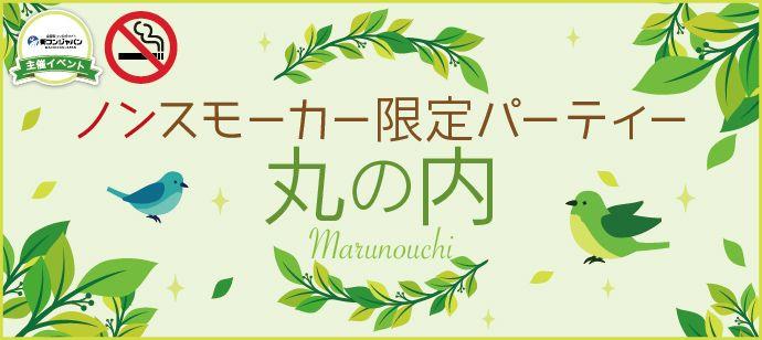 【丸の内の恋活パーティー】街コンジャパン主催 2016年7月10日