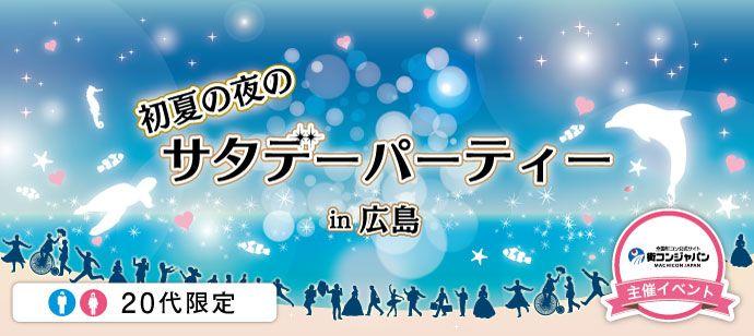 【広島市内その他の恋活パーティー】街コンジャパン主催 2016年7月2日