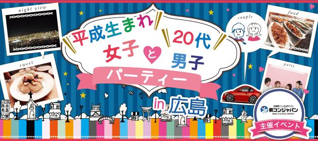 【広島市内その他の恋活パーティー】街コンジャパン主催 2016年7月9日