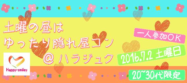 【渋谷の恋活パーティー】合同会社エイチアンドエス主催 2016年7月2日