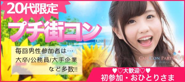 【高崎のプチ街コン】キャンコンパーティー主催 2016年7月23日