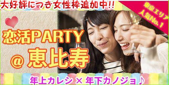 【恵比寿の恋活パーティー】Surely株式会社主催 2016年7月1日
