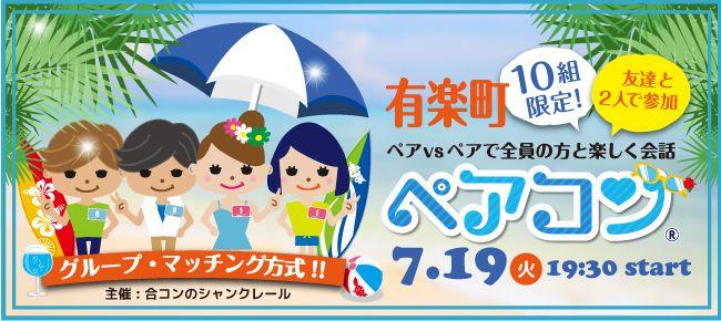 【有楽町のプチ街コン】シャンクレール主催 2016年7月19日