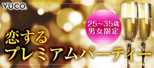 【日本橋の婚活パーティー・お見合いパーティー】ユーコ主催 2016年7月17日