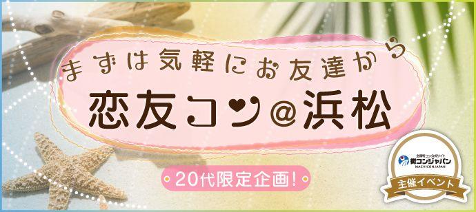 【浜松のプチ街コン】街コンジャパン主催 2016年7月10日