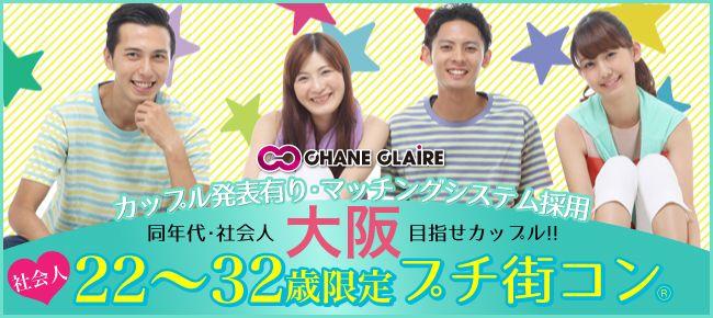 【梅田のプチ街コン】シャンクレール主催 2016年7月26日