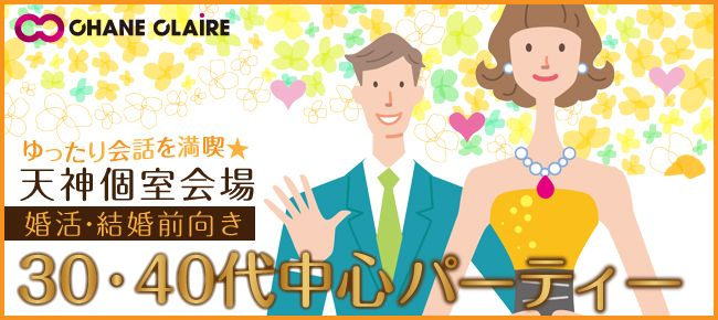 【天神の婚活パーティー・お見合いパーティー】シャンクレール主催 2016年7月17日