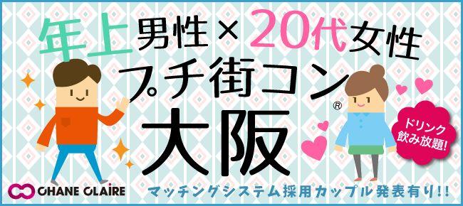 【梅田のプチ街コン】シャンクレール主催 2016年7月28日