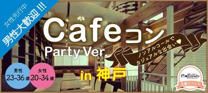 【三宮・元町の恋活パーティー】街コンジャパン主催 2016年8月27日