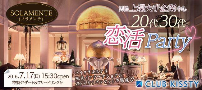 【梅田の恋活パーティー】クラブキスティ―主催 2016年7月17日