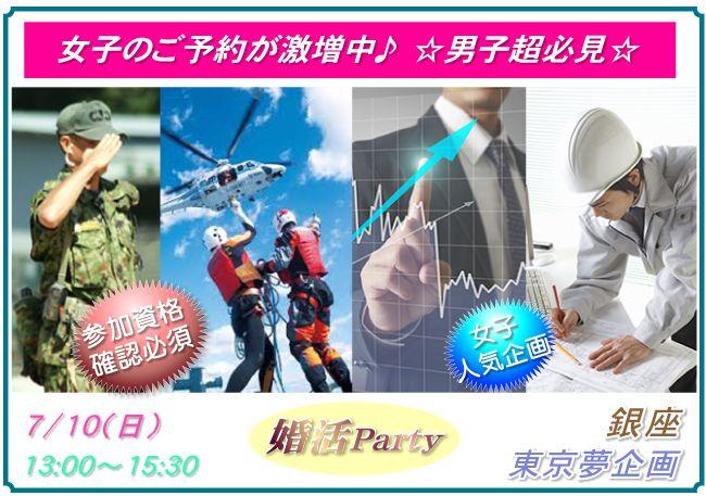 【銀座の婚活パーティー・お見合いパーティー】東京夢企画主催 2016年7月10日