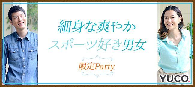 【新宿の婚活パーティー・お見合いパーティー】ユーコ主催 2016年7月18日