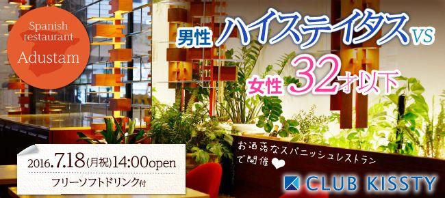 【心斎橋の婚活パーティー・お見合いパーティー】クラブキスティ―主催 2016年7月18日