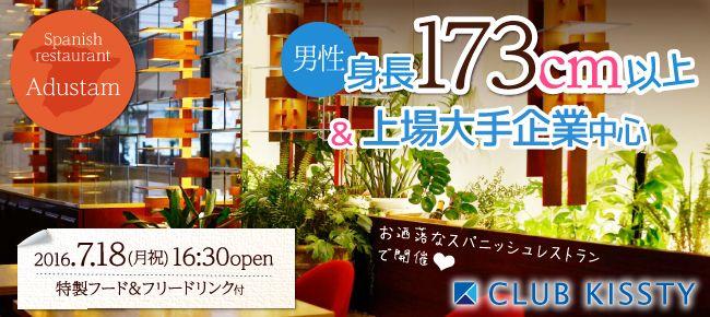 【心斎橋の恋活パーティー】クラブキスティ―主催 2016年7月18日