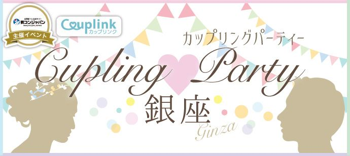 【銀座の恋活パーティー】街コンジャパン主催 2016年7月9日