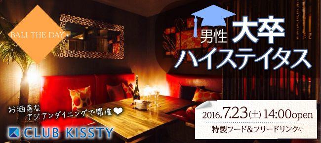 【名古屋市内その他の恋活パーティー】クラブキスティ―主催 2016年7月23日