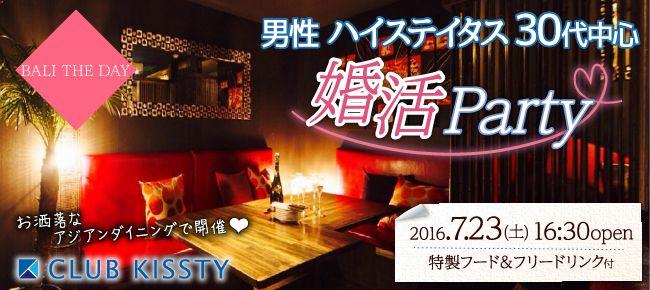 【名古屋市内その他の婚活パーティー・お見合いパーティー】クラブキスティ―主催 2016年7月23日