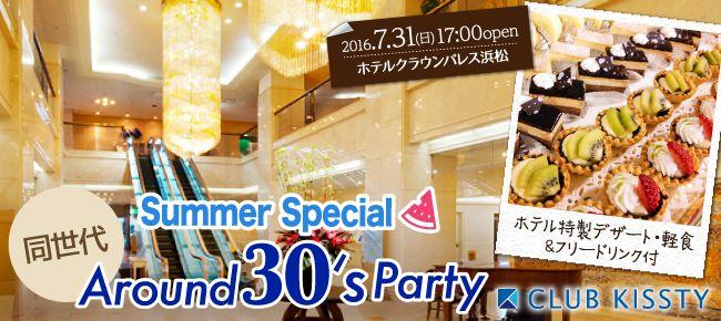 【浜松の恋活パーティー】クラブキスティ―主催 2016年7月31日