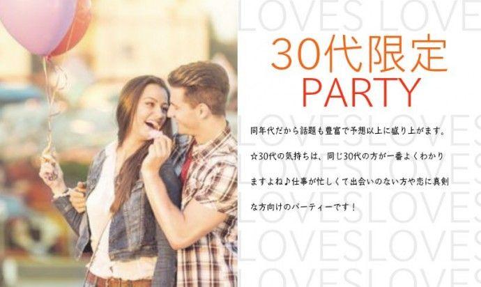 【上野の婚活パーティー・お見合いパーティー】エグジット株式会社主催 2016年8月6日