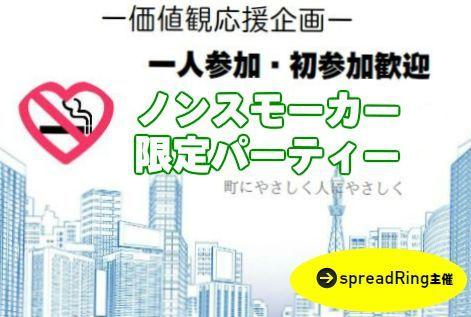 【上野の婚活パーティー・お見合いパーティー】エグジット株式会社主催 2016年8月12日