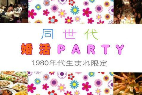 【上野の婚活パーティー・お見合いパーティー】エグジット株式会社主催 2016年8月14日