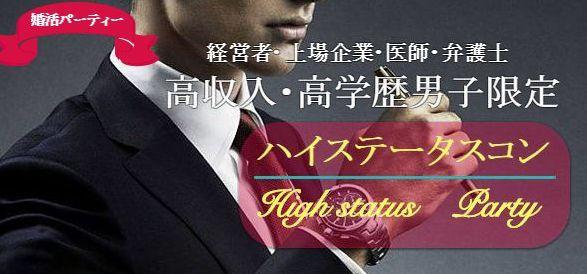 【上野の婚活パーティー・お見合いパーティー】エグジット株式会社主催 2016年8月19日