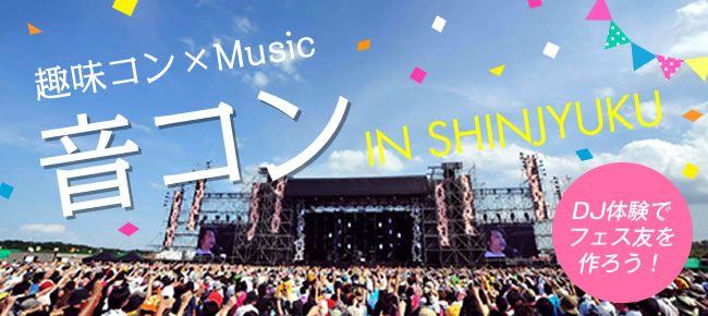 【新宿のプチ街コン】evety主催 2016年7月10日