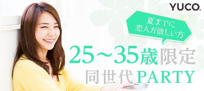 【立川の婚活パーティー・お見合いパーティー】ユーコ主催 2016年7月18日