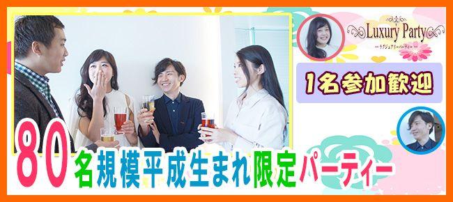 【表参道の恋活パーティー】Luxury Party主催 2016年8月28日
