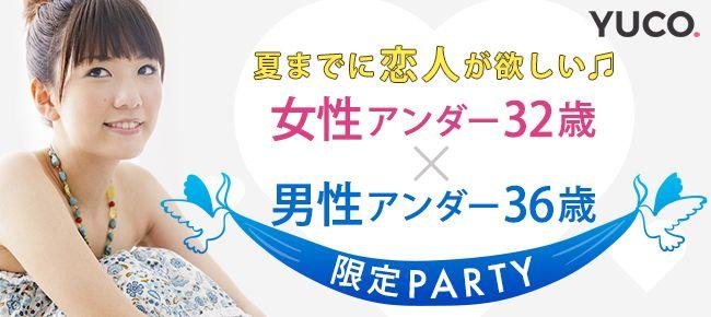 【渋谷の婚活パーティー・お見合いパーティー】ユーコ主催 2016年7月20日