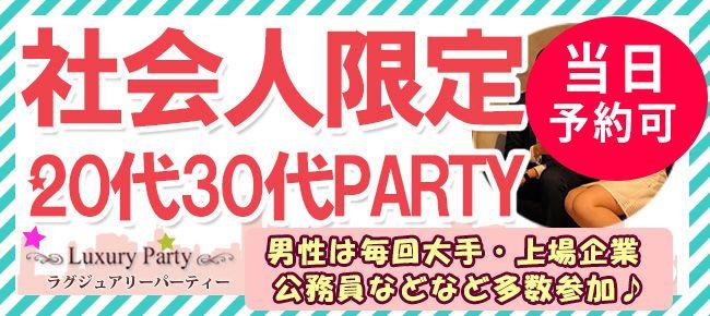 【大阪府その他の恋活パーティー】Luxury Party主催 2016年8月12日