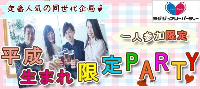 【表参道の恋活パーティー】Luxury Party主催 2016年8月23日