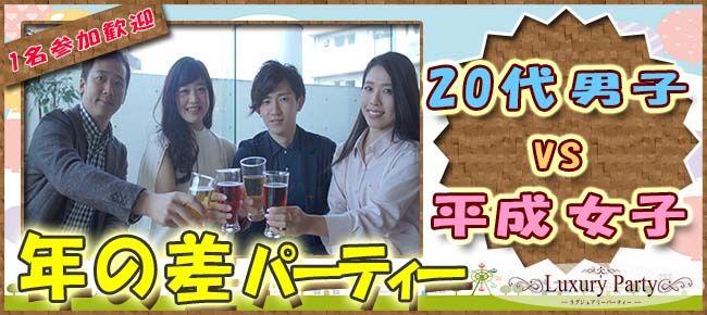 【表参道の恋活パーティー】Luxury Party主催 2016年8月24日